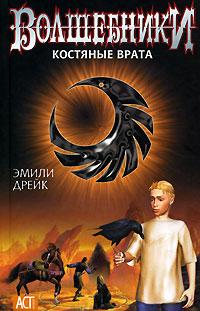 Книга Волшебники. Костяные врата