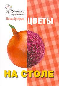 Цветы на столе ( 5-366-00059-9 )