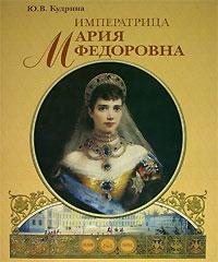 Императрица Мария Федоровна. Ю. В. Кудрина