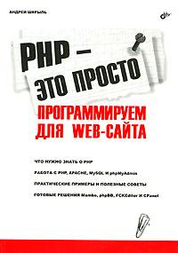 РНР - это просто. Программируем для Web-сайта