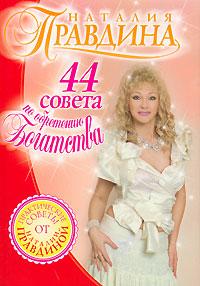 44 совета по обретению богатства, Наталия Правдина
