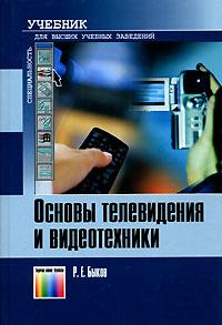 Основы телевидения и видеотехники12296407Изложены теоретические основы телевидения и видеотехники, рассмотрены физические процессы формирования оптических изображений и преобразования их в сигналы, основы телевизионной передачи и воспроизведения изображений, магнитной и оптической видеозаписи, методы цифровой обработки, кодирования и анализа изображений. Особое внимание уделено проблемам сжатия цифровых сигналов изображения, дискретным фотоэлектрическим преобразователям и устройствам воспроизведения изображений матричного типа. Для студентов вузов, обучающихся по специальности Радиотехника направления подготовки дипломированных специалистов Радиотехника, будет полезен аспирантам, научным работникам и инженерам, работающим в области телевидения, видеотехники и цифровой обработки изображений.