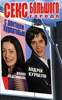 seks-bolshogo-goroda-kurpatov