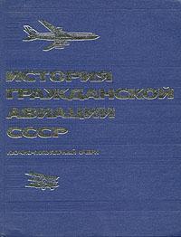 История гражданской авиации СССР. Научно-популярный очерк