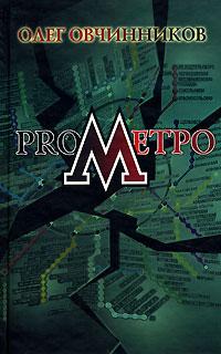 Pro Метро