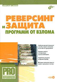 Реверсинг и защита программ от взлома (+ CD-ROM)