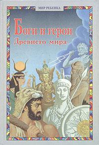 Боги и герои Древнего мира