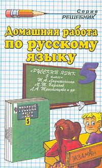 русскому языку класс средняя школа по 5 гдз