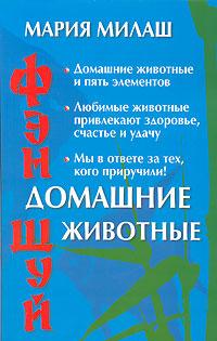 Книга Фэн Шуй. Домашние животные