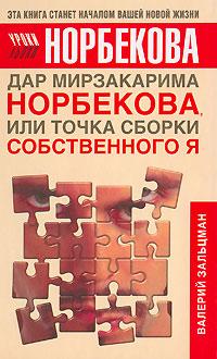 Дар Мирзакарима Норбекова, или Точка сборки собственного Я