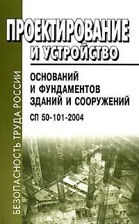 Проектирование и устройство оснований и фундаментов зданий и сооружений СП 50-101-2004
