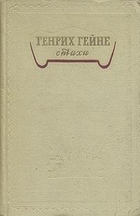 Генрих Гейне. Стихи