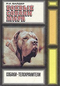 Боевые собаки мира. Собаки-телохранители