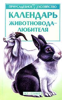 Календарь животновода-любителя ( 5-17-021076-0, 966-696-333-7 )
