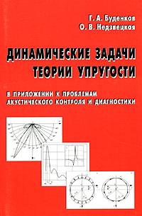 Динамические задачи теории упругости в приложении к проблемам акустического контроля и диагностики ( 5-94052-061-X )