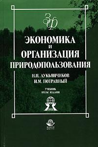 Обложка Экономика и организация природопользования
