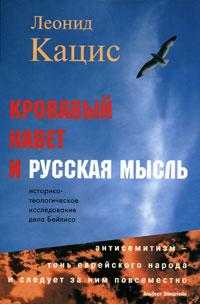 Кровавый навет и русская мысль. Историко-теологическое исследование дела Бейлиса
