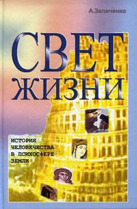 Zakazat.ru: Свет Жизни. История человечества в психосфере Земли. А. Зеличенко