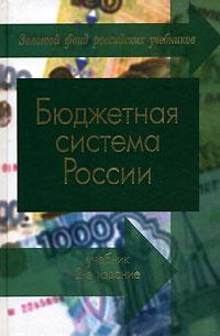 Бюджетная система России