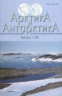 Арктика и Антарктика. Выпуск 1 (35)