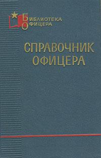 Справочник офицера