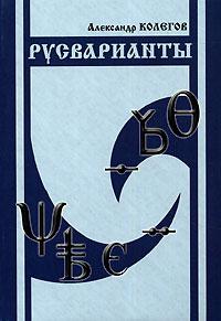 Русварианты ( 5-87852-164-4 )