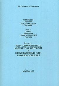 Семейство единых международных языков. Часть 1. Языки цифровых информационных систем. Д. И. Сотников, А. Д. Сотников
