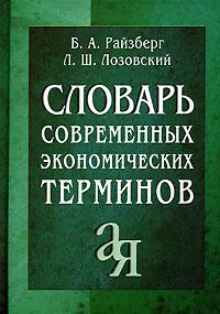 Словарь современных экономических терминов. Райзберг Б.А.