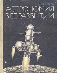 Книга Астрономия в ее развитии