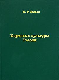 Кормовые культуры России ( 5-903039-12-Х )