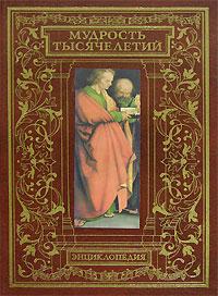 Книга Мудрость тысячелетий. Энциклопедия