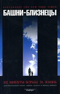 Книга Башни-близнецы. 102 минуты борьбы за жизнь