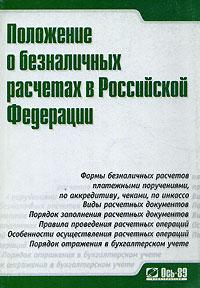 Положение о безналичных расчетах в Российской Федерации