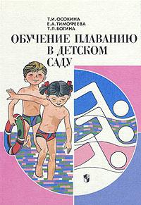 Обучение плаванию в детском саду - Т. И. Осокина, Е. А. Тимофеева, Т. Л. Богина