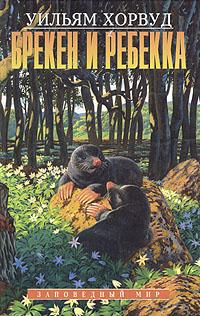 Книга Брекен и Ребекка