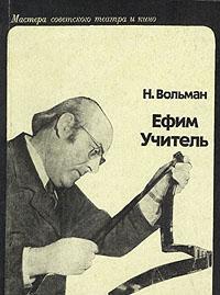 Ефим Учитель