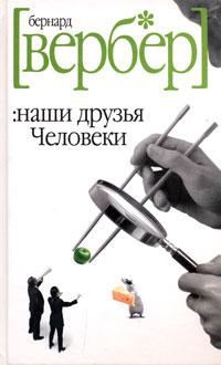 Книга Наши друзья Человеки