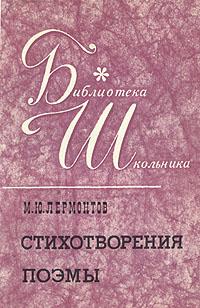 М. Ю. Лермонтов. Стихотворения. Поэмы