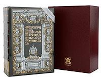 Божественная Комедия. В трех томах. Номерованный экземпляр № 14. Данте
