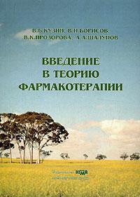 Введение в теорию фармакотерапии. В. Б. Кузин, В. И. Борисов, В. К. Прозорова, А. А. Шалунов