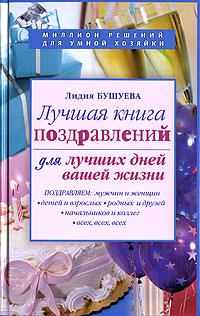 Лучшая книга поздравлений для лучших дней вашей жизни