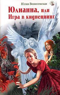 Книга Юлианна, или Игра в киднеппинг