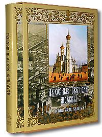 Духовные светочи Москвы (подарочное издание). В. Г. Глушкова