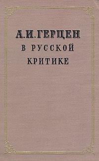 А. И. Герцен в русской критике