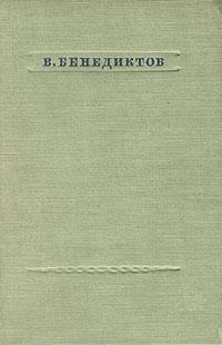 В. Бенедиктов. Стихотворения