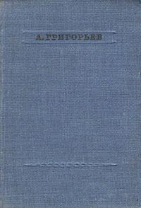А. Григорьев. Стихотворения