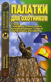 Охотничья библиотечка, №5, 2006. Палатки для охотников