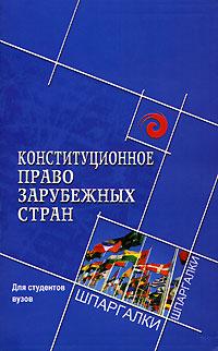 Конституционное право зарубежных стран ( 5-222-09464-2 )
