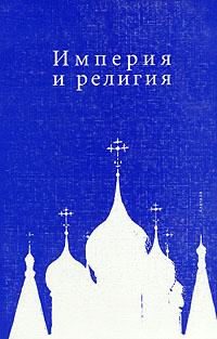 Империя и религия