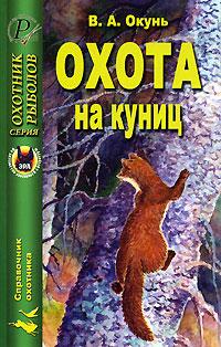 Охота на куниц ( 5-87624-058-3 )